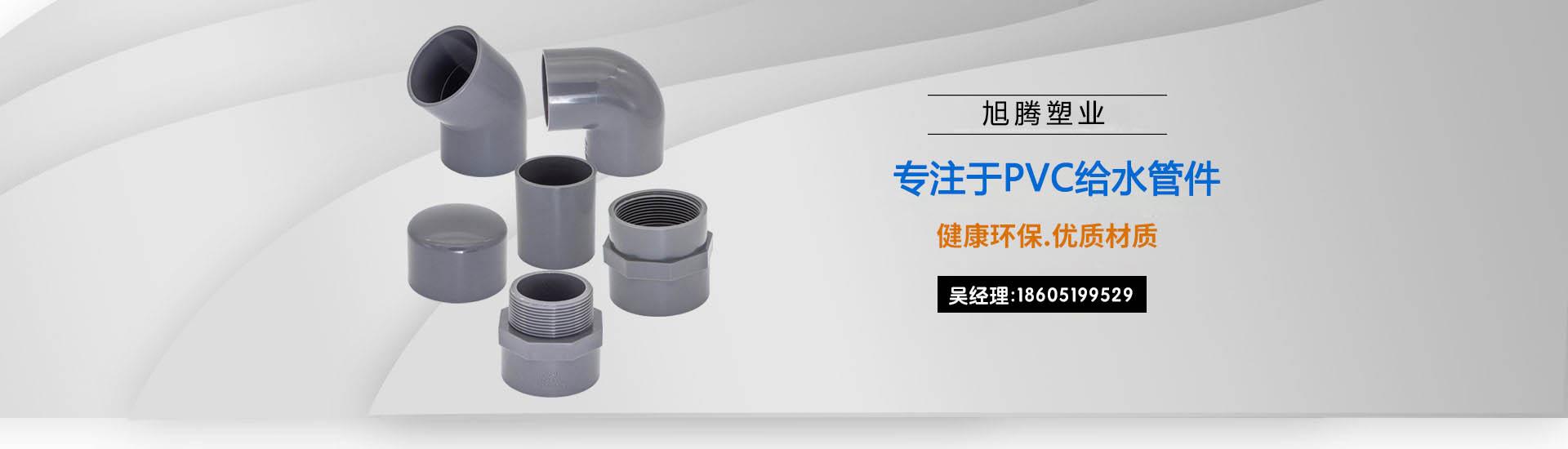 pvc给水管件,PPH工业管件,PVC弯头,PVC普通球阀,PVC三通,PVC法兰产品展示